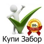 Купить забор недорого в Киеве